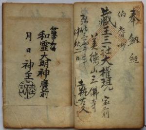 三佛寺・和霊神社の納経