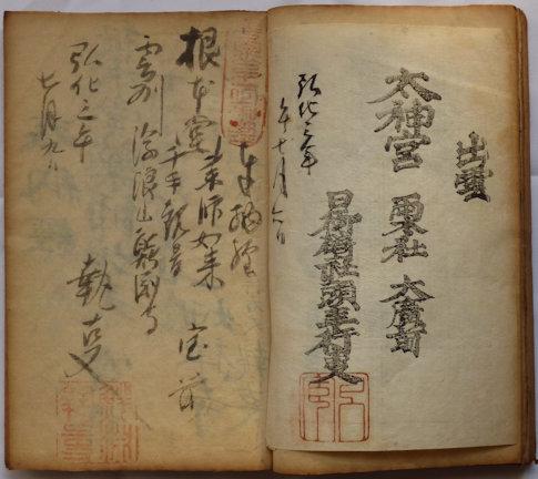 日御碕神社・鰐淵寺の納経