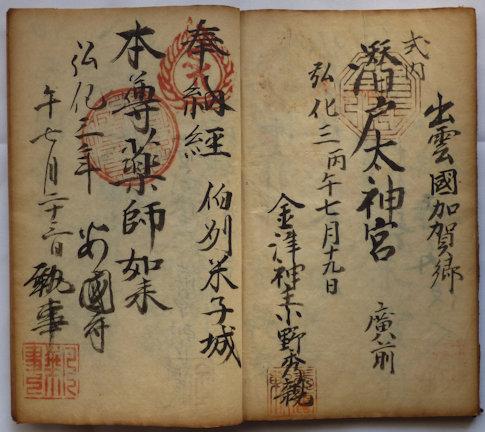 加賀神社・安国寺の納経