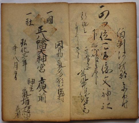 倭文神社・八幡神社の納経