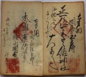 宇倍神社・因幡国分寺の納経