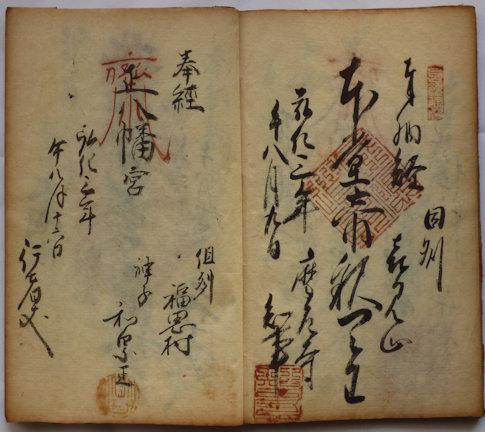 摩尼寺・福岡八幡神社の納経