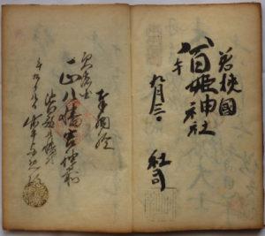 八百姫神社・八幡神社の納経