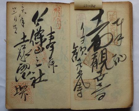 歓喜光寺・篠山神社の納経