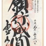 霊山寺満願の納経