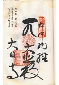 大日寺の納経