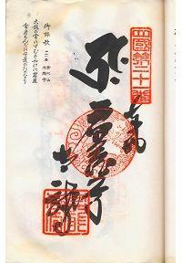 太龍寺の納経
