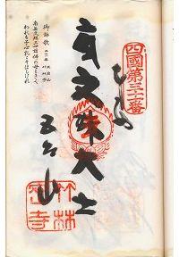 竹林寺の納経