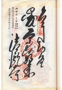 清瀧寺の納経