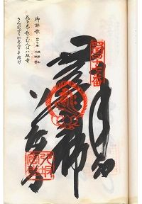 47番八坂寺の納経