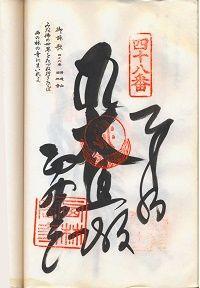 48番西林寺の納経