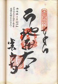 泰山寺の納経