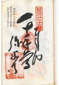 71番弥谷寺の納経