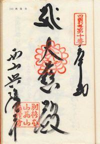 西山興隆寺の納経
