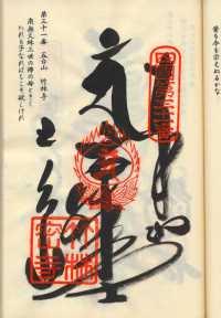 31番竹林寺の納経