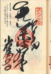 67番大興寺の納経