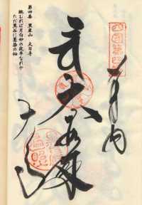 4番大日寺の納経