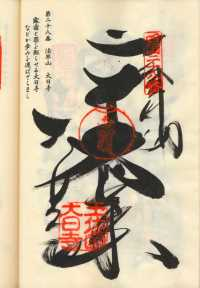 28番大日寺の納経