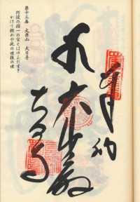 13番大日寺の納経