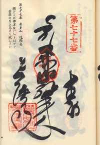 77番道隆寺の納経