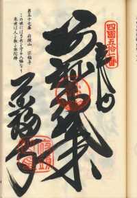 57番栄福寺の納経
