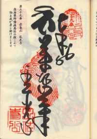 39番延光寺の納経
