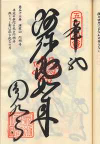 53番円明寺の納経