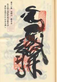11番藤井寺の納経