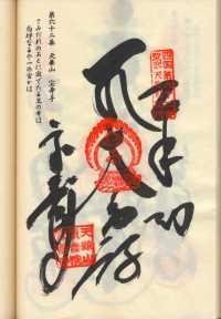 62番宝寿寺の納経