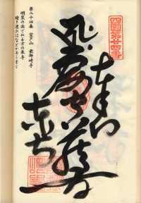 24番最御崎寺の納経
