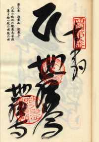 5番地蔵寺の納経