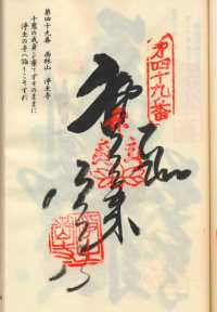 49番浄土寺の納経