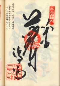 46番浄瑠璃寺の納経