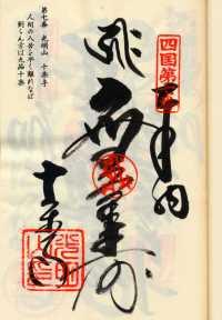 7番十楽寺の納経