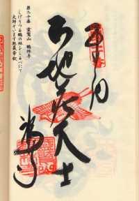 20番鶴林寺の納経