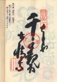 10番切幡寺の納経