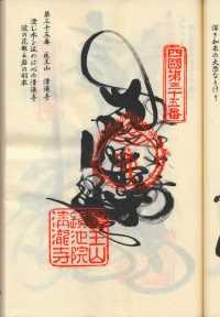 35番清瀧寺の納経