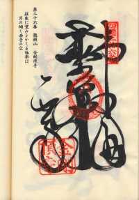 26番金剛頂寺の納経