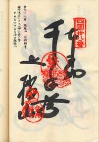 38番金剛福寺の納経