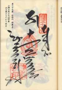 27番神峯寺の納経