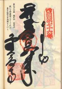 76番金倉寺の納経