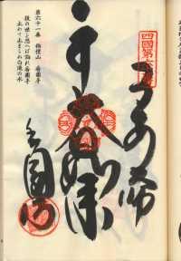 61番香園寺の納経