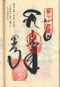 74番甲山寺の納経