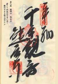 8番熊谷寺の納経