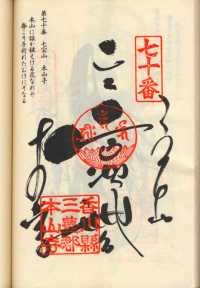 70番本山寺の納経