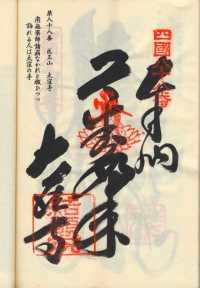 88番大窪寺の納経
