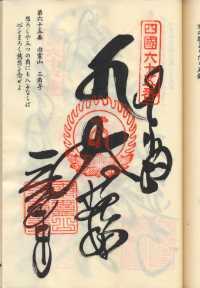 65番三角寺の納経