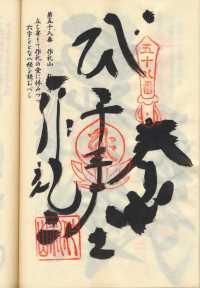58番仙遊寺の納経