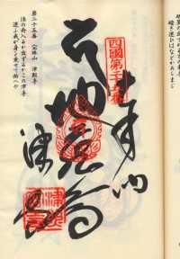 25番津照寺の納経