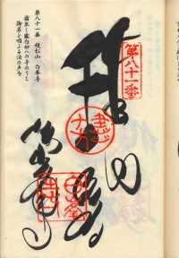 81番白峯寺の納経